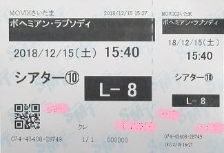 18.12.16ボヘミアンラプソディ.JPG